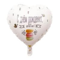 """Фольгированное сердце """"С Днем Рождения, Дорогая!"""" (45 см)"""