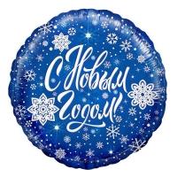 """Фольгированный шар """"С Новым Годом"""" (46 см)"""