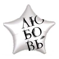 """Фольгированный шар звезда """"Любовь"""" (46 см)"""
