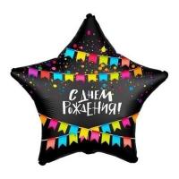 """Фольгированный шар звезда """"С Днем Рождения"""" Флажки (46 см)"""