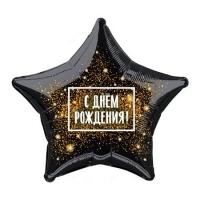 """Фольгированный шар звезда """"С Днем Рождения"""" Золотая хлопушка (46 см)"""