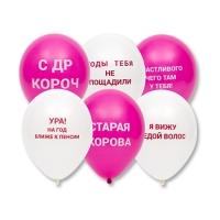 Воздушные шары с руганью, розовые (30 см)